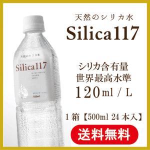 送料無料 シリカ水 ミネラルウォーター 水 美容 健康 国産天然シリカ水 Silica117 シリカ117  500ml 無添加 非濃縮 軟水の画像