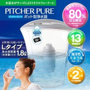 【ポット型浄水器】ピッチャーピュア(Lサイズ)〔送料無料〕...