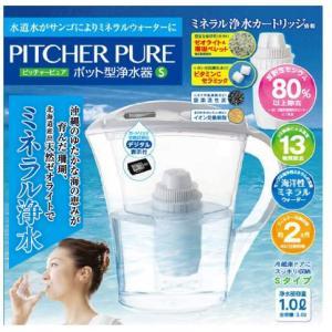 【ポット型浄水器】ピッチャーピュア(Sサイズ)〔送料無料〕...