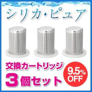 シリカピュア 交換カートリッジ 3個セット 送料無料 シリカ水 浄水器 シリカウォーター ケイ素水 silica pure 生成器