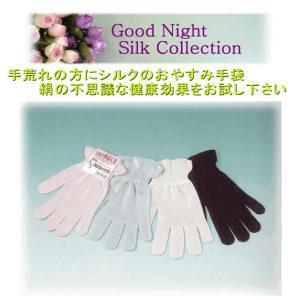 おやすみ手袋 ・バージョンアップ|silk-health