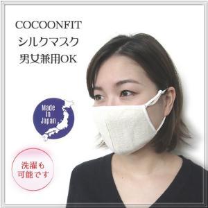 快適睡眠の天然シルク【おやすみマスク】|silk-health