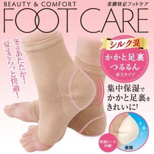 ■【日本製】シルクかかと足裏つるるん■集中保湿でかかと足裏をきれいに!■|silk-health