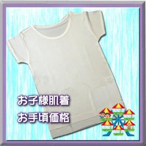 【お手頃価格】キッズ男女兼用シルクスムース半袖シャツ100cm silk-health