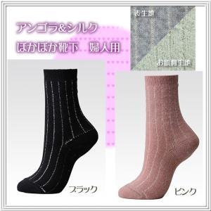【冷え取り】アンゴラ&シルク ぽかぽか先丸靴下 【婦人用】重ね履きの暖かさを|silk-health