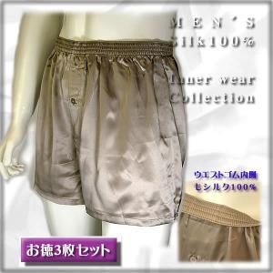 【19匁】紳士絹トランクス・バージョンアップ版【お得3枚セット】 セピアゴールド