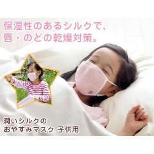 【新発売】快適睡眠の天然シルク【おやすみマスク】子供用|silk-health