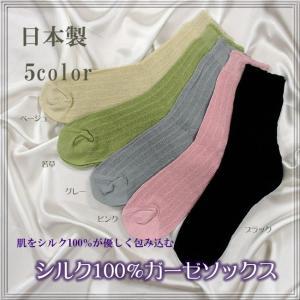 シルク100%【先丸シルクガーゼ靴下】婦人優しいシルク靴下【日本製】|silk-health
