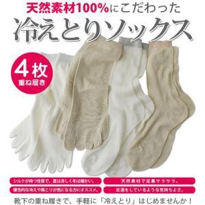 【冷え取り健康法】潤いシルクと綿の4枚履きソックス【お試し価格】こだわりのシルク100%綿100%|silk-health