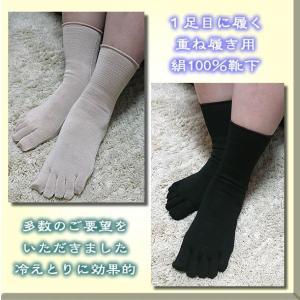 絹100%【5本指】重ね履き1足目に履くシルク靴下【お得な3足組】