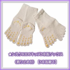 ★シルクKIDSキッズ5本指ソックス(滑り止め付)(5本指靴下)(16-18cm)(19-21cm) silk-health