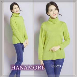 ■シルクウール★ルーズネックでもタートルネックでもOKのセーター【薄くても暖か】シルクを85%まで贅沢に【キミドリ】36%OFF|silk-health
