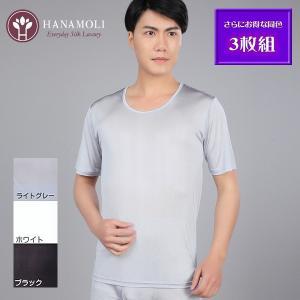 【年中快適正絹絹肌着】 シルク100%半袖シャツ【さらにお得な3枚セット】★【こだわりシルク】 silk-health