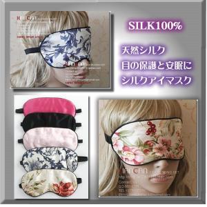 天然シルク 目の保護と安眠に シルクアイマスク|silk-health