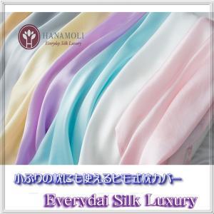 ■シルクの光沢がとても美しい枕カバー、うっとりする肌触りのシルクサテン、 思わずうつ伏せで頬擦りした...