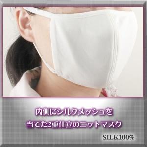 【改良タイプ新入荷】■シルク100%お肌に優しい絹マスク・ア...