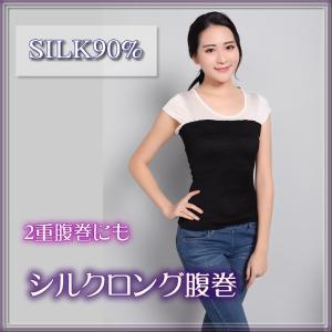 ★【見えても綺麗な】目立たない腹巻シルクロングタイプ【シルク高混率90%】【27%OFF】|silk-health