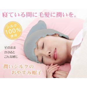 ■ シルク100%のなめらかシルクおやすみ帽子にも■ニット帽子にも■新色新発売|silk-health