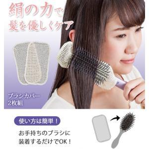【絹の力で髪を優しくケア】ブラシカバー2枚組【お手持ちのブラシに装着するだけでOK】京都西陣日本製|silk-health