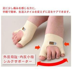 ■外反母趾・内反小指シルクサポーター【右足用・左足用・別売り】|silk-health