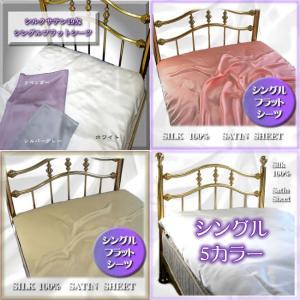 正絹 シルクサテン19匁シーツ 至福の眠り シングルサイズ     ■天然シルクシーツの肌触りは、お...