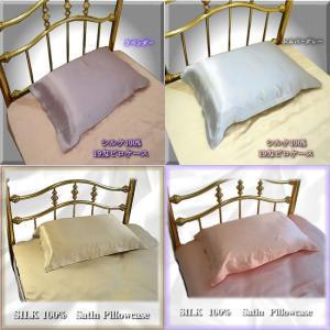 ■定番で人気の『シルクサテン・ピロケース』たくさんの方にシルクの寝具を体験していただきたく、 割安な...