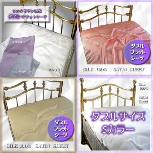 正絹 シルクサテン19匁シーツ 至福の眠り ダブルサイズ     ■天然シルクシーツの肌触りは、お使...