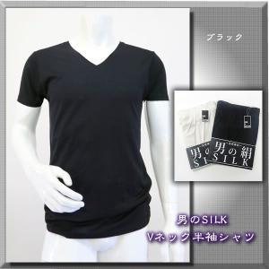 【男のSILK】天然繊維のコラボ・シルク&コットン【メンズVネック半袖シャツ】 silk-health