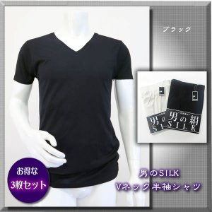 【男のSILK】天然繊維のコラボ・シルク&コットン【メンズVネック半袖シャツ】お得な3着セット silk-health