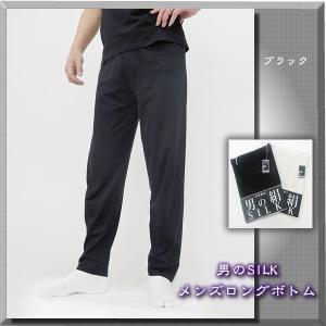 【男のSILK】天然繊維のコラボ・シルク&コットン【メンズロングボトム】 silk-health