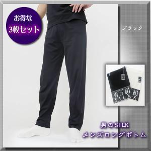【男のSILK】天然繊維のコラボ・シルク&コットン【メンズロングボトム】お得な3枚セット silk-health