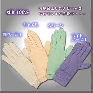 【新ベージュ半年ぶり入荷しました】シルク100% 優しい絹手袋 おやすみ手袋にも|silk-health