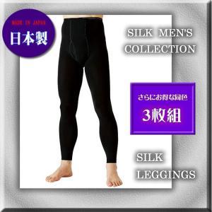 【お得な3枚セット】★【紳士】シルクスパッツ薄型フィットタイプ【日本製】 silk-health