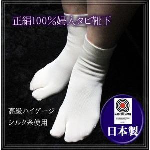 ■日本製・タビックス ハイゲージ絹糸使用・正絹シルク婦人靴下 メーカー決算・簡易包装で【45%OFF】|silk-health