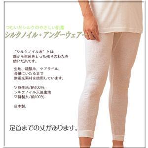 【男の冷え取り】シルクノイル【紳士肌着 暖かズボン下】日本製 silk-health