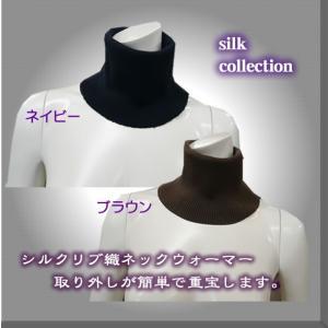 シルクリブ織 敏感な首元に絹ネックホルダー|silk-health