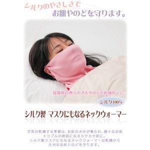 ■シルク製マスクにもなるネックウォーマーは乾燥から大切なお肌と、 のどを守ります。シルクは保温性、保...