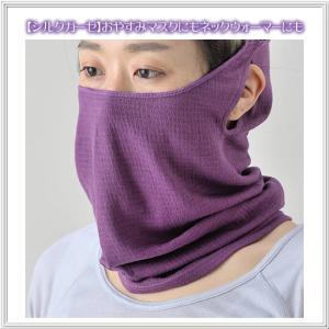 【やわらかな】シルクガーゼおやすみマスクにもなるネックカバー...