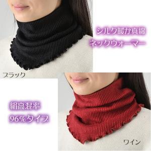 シルク高混率96% 最高級の絹紡糸【真綿】絹ネックウォーマー|silk-health