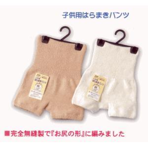オーガニックコットン こども用はらまきパンツ110〜130cm silk-health