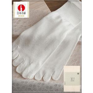 ■【純国産絹】シルクレディース5本指ソックス 23cm  桐箱入り 【特別な方への贈り物に】|silk-health