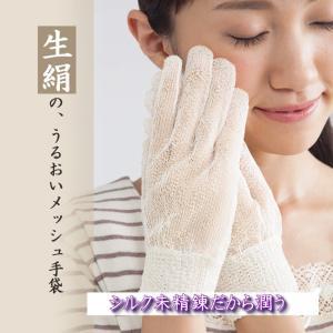 【未精錬でセリシンたっぷり】手肌潤う【メッシュ手袋】京都西陣日本製・セリシンを残した特殊製法|silk-health