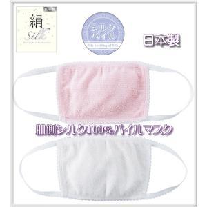 ■日本製 肌側シルク100%パイル素材おやすみマスク【就寝時や飛行機で】|silk-health