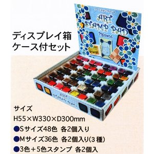 スタンプパッドセット 単色Mサイズ ディスプレイ箱ケース付き ARTE メーカー直送代引不可 時間帯指定不可 silkflower
