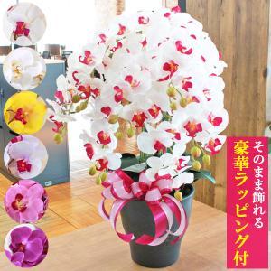造花 常滑産陶製鉢に入った気品あふれるシルクフラワーの胡蝶蘭の鉢植え  7本立 お祝い ギフト 開店...