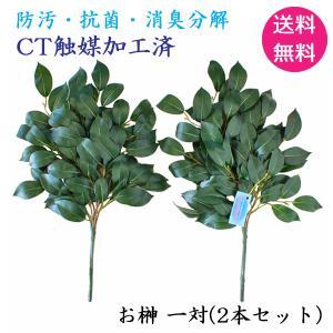 榊 造花 オサカキ 中 一対 お榊 造花 神棚 CT触媒 silkflower