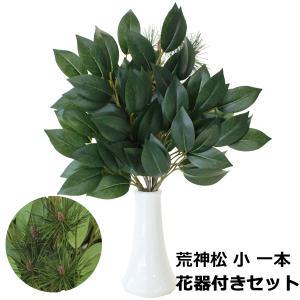 セットでお買得 造花 荒神松 小 一本 (榊立付き) シルクフラワー CT触媒|silkflower