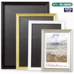 ARTE アールシャドーRS-A4 額縁 フレーム 壁掛け ウェルカムボード ポスター 絵画 POP 作品 メニュー 掲示板 silkflower