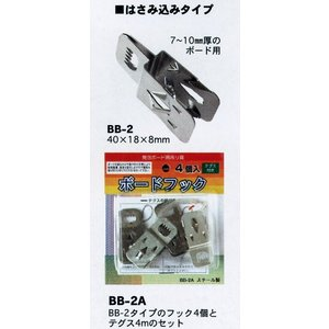 ARTE ボードフックはさみ込みタイプ4個入テグス4m付BB-2A メーカー直送代引不可 時間帯指定不可|silkflower