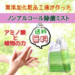 アミノ酸除菌ミスト アミノハンドクリーン セット|silkueen-honest